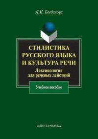 Of The Russian Language 55