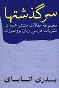 Collected Articles of Badri Atabai