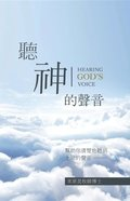 Hearing God's Voice Chinese Version