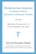 Preventive Care Through Home Testing (Russian Translation)