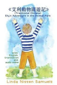 (Traditional Chinese) Elly's Adventure in the Animal Park (häftad)