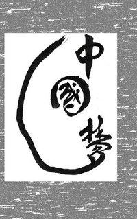 Chinese Dreams (inbunden)
