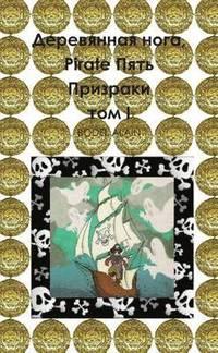 Epeb Nna No a, Pirate t p Pak Tom I (häftad)