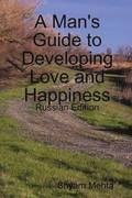 A Man's Guide to Developing Love and Happiness: Russian Edition