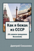 How I Escaped from the USSR (in Russian): (From the Notes of a Citizen of the Universe