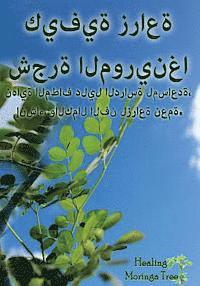 (Arabic Edition) How to Grow a Moringa Tree!: The Ultimate Study Guide to Assist, Establish, and Perfect the Art to Cultivating a Blessing. (häftad)