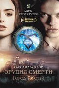 City of Bones Book 1 [Russian Edition]