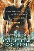City of Glass Book 3 [Russian Edition]