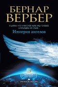 Empire of the Angels [Russian Edition]