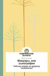 Mamuary, Ili Synografiya (häftad)