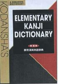 Kodansha's Elementary Kanji Dictionary (inbunden)