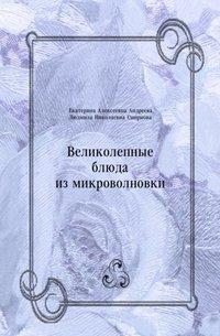 Velikolepnye blyuda iz mikrovolnovki (in Russian Language) (e-bok)