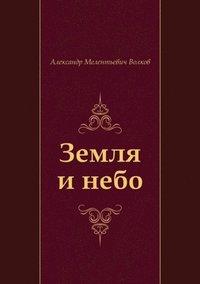 Zemlya i nebo (in Russian Language) (e-bok)