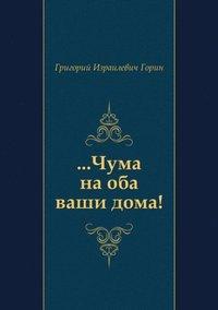 ...CHuma na oba vashi doma! (in Russian Language) (e-bok)