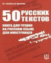 Russian Texts In Russian 39