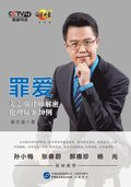 Love and Sin: the 20 Ethical Cases Lawyer Jiang Qiang Cracked