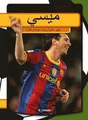 Messi (arabiska)