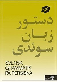 M�lgrammatiken Svensk grammatik p� persiska (h�ftad)