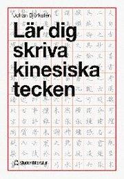 Lär dig skriva kinesiska tecken