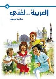 Mitt språk är arabiska! 6 – Arabiska som modersmål