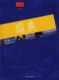 Sverige (kinesiska) (kartonnage)