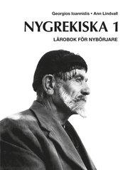 Nygrekiska 1 textbok