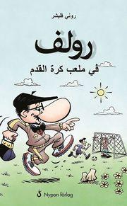 Rolf på fotboll (arabisk)