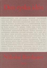 Den ryska idén : de grundläggande problemen i det ryska tänkandet under 1800-talet och början av 1900-talet