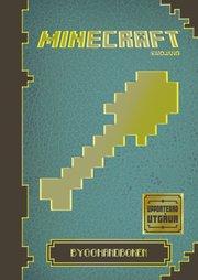 Minecraft: Bygghandboken – Uppdaterad utgåva