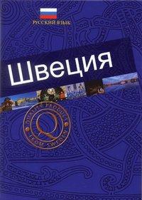 Sverige (ryska) (kartonnage)