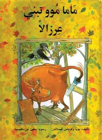 Mamma Mu bygger koja (Arabiska) (ljudbok)