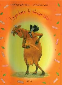 Mamma Mu f�r ett s�r (Arabiska) (ljudbok)