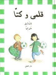 Spinkis och Katta (Farsi) (inbunden)