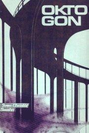 Oktogon eller De åtta rymdkaptenerna : en science fiction-berättelse