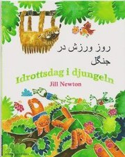 Idrottsdag i djungeln (persiska och svenska)
