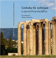 Grekiska för nybörjare