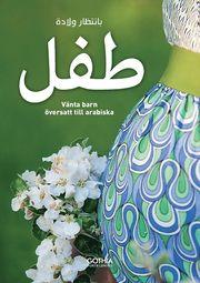 Vänta barn – arabisk utgåva