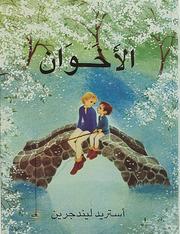 al-Akhawan
