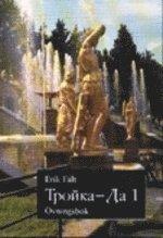 Trojka-Da 1 : Övningsbok