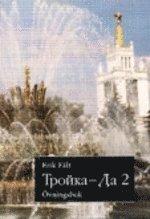 Trojka-Da 2 : Övningsbok