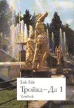 Trojka-Da 1 : Textbok