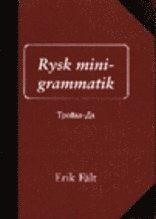 Rysk minigrammatik