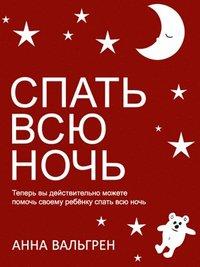 Sova hela natten (Ryska) (e-bok)