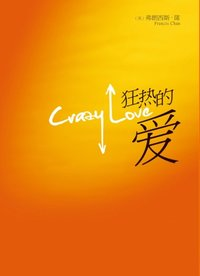 Crazy Love (Simplified Chinese) (e-bok)