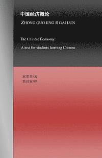 The Chinese Economy: A Text for Students Learning Chinese (häftad)