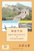 The Real China - Simplified Chinese: Meteoric Renaissance -- Relations with the West