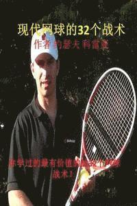 32 Tennis Strategies for Today's Game (Chinese Edition) (häftad)