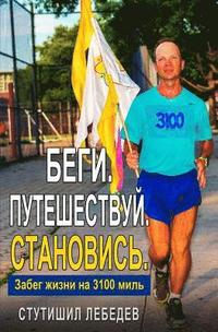Run. Journey. Become - A 3100-Mile Footrace of a Life-Time. (häftad)