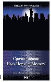 Escape from New York to Moscow (häftad)