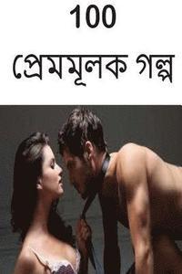 100 Erotic Stories Bengali Haftad